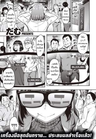 วัดระดับพลังความหื่น – [dam] Chuudoku!? Sex-scouter (COMIC Shitsurakuten 2020-12)